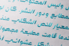 Origami - Arabic Colorfont example image 17