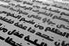 Fekrah - Arabic Font example image 10
