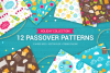 12 Passover Seamless Patterns example image 1