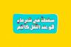 Ahaleel - Arabic Font example image 8
