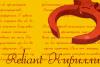 Reliant example image 7