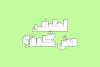 Dahka - Arabic Font example image 19